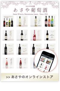 あさや葡萄酒 公式オンライン通販サイト